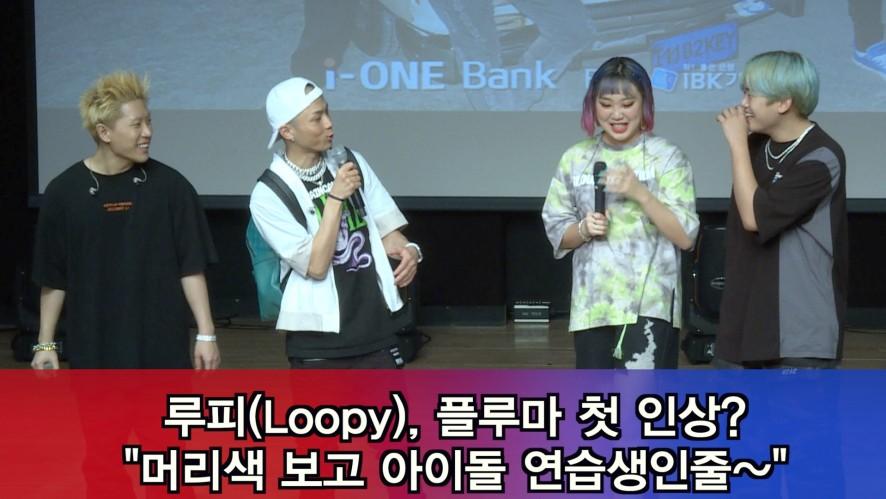 """루피(Loopy), 플루마 첫 인상? """"머리색 보고 아이돌 연습생인줄~"""""""