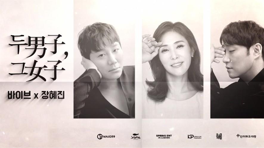 [바이브] 2019 바이브(VIBE), 장혜진 전국투어 콘서트 '두남자 그여자' PV