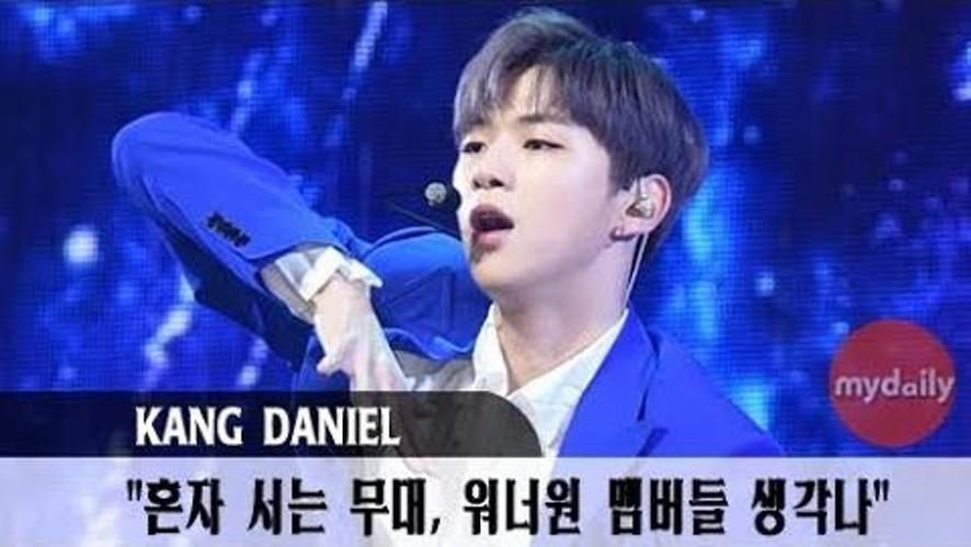 """[강다니엘:KANG DANIEL] """"혼자 서는 무대, 워너원 멤버들 생각나"""""""