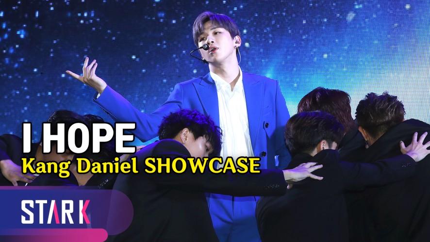 강다니엘이 직접 쓴 팬들을 향한 메시지 'I HOPE' (Sub Song 'I HOPE', Kang Daniel Showcase)