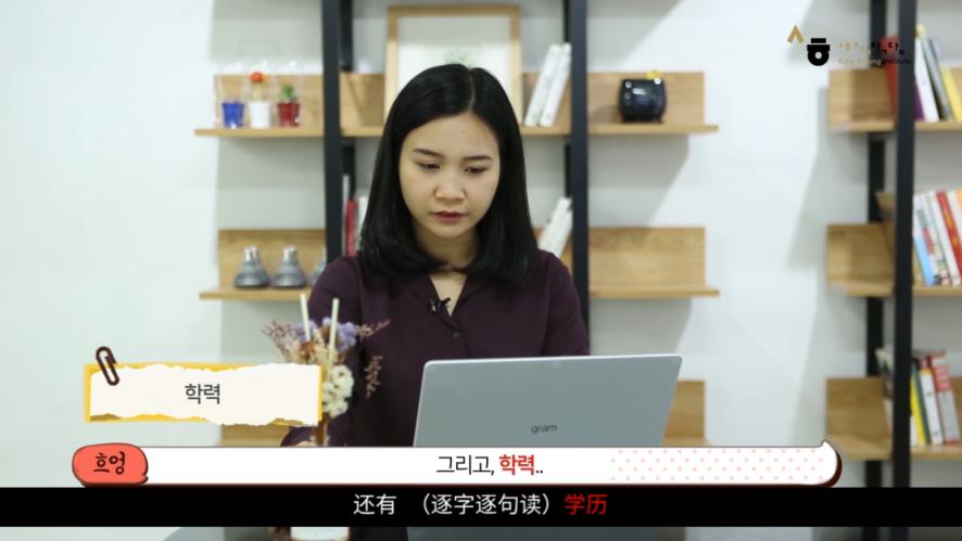 [商务韩语1]#1_part2-1 我来韩国进行过语言研修 (世宗学堂)