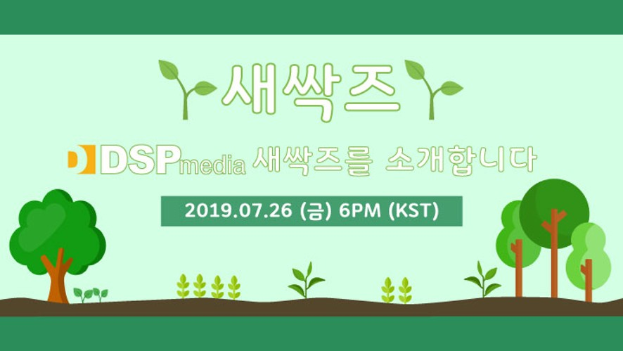 DSP Media Introduces the New Sprouts🌱