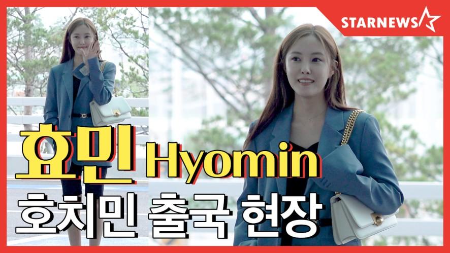 ★ 효민(Hyomin), 궂은 날씨에도 환하게 빛나는 효민 공항 출국 ★
