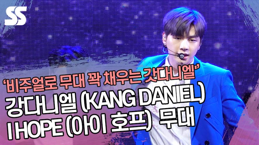 강다니엘(KANG DANIEL)-I HOPE(아이 호프) '비주얼로 무대 꽉 채우는 갓다니엘' ('컬러 온 미' 쇼