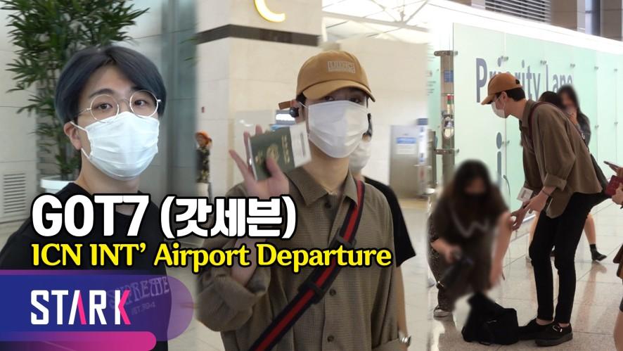 넘어진 팬 일으켜주는 갓세븐 유겸 (GOT7, 20190725_ICN INT' Airport Departure)