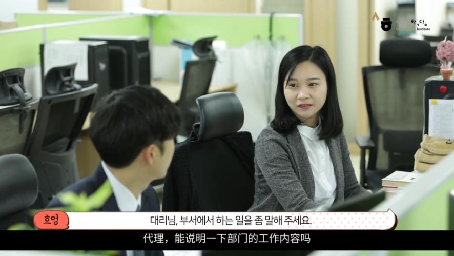 [商务韩语1]#3_part1-2 因为要进行职员培训所以很忙(世宗学堂)
