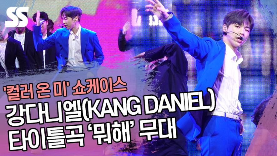 강다니엘(KANG DANIEL)-뭐해 '오랫동안 기다려온 무대' ('컬러 온 미' 쇼케이스)