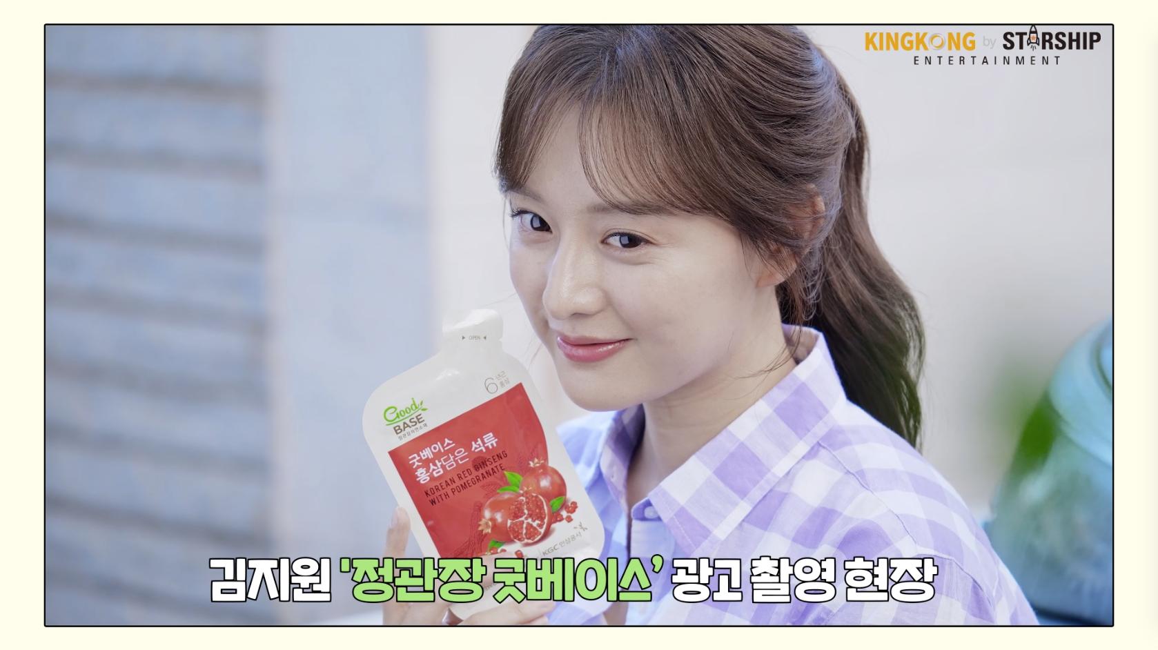 [배우 김지원] 의 날씨는 언제나 굿! feat.정관장 굿베이스