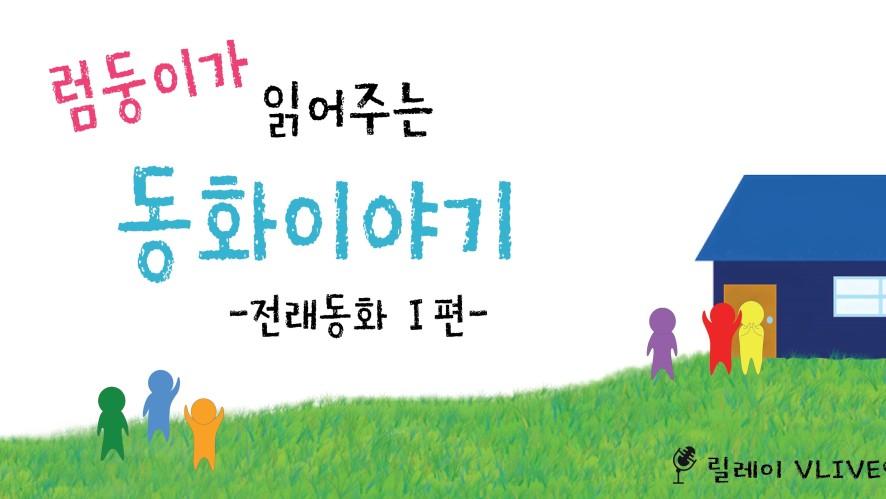 [Day#5 은준] 럼둥이가 읽어주는 동화이야기 <전래동화 1편>
