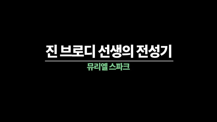 [꿍냥꿍냥] 진 브로디 선생의 전성기 - 상균