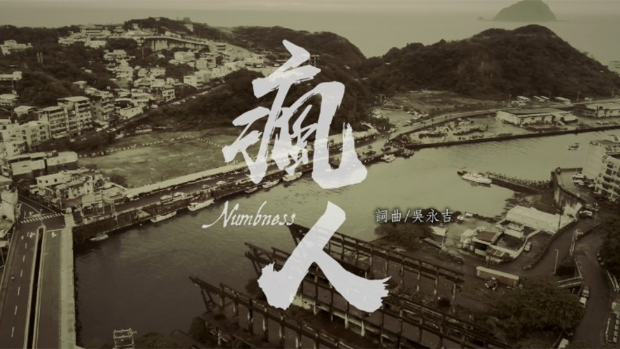 "Taiwan Beats-The Chairman ""Numbness"""