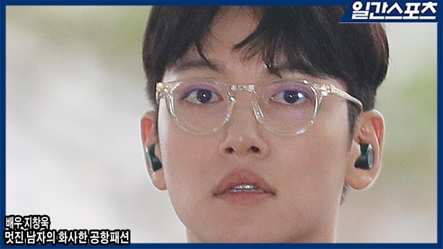 멋짐가득 공항패션 선보인 지창욱!!