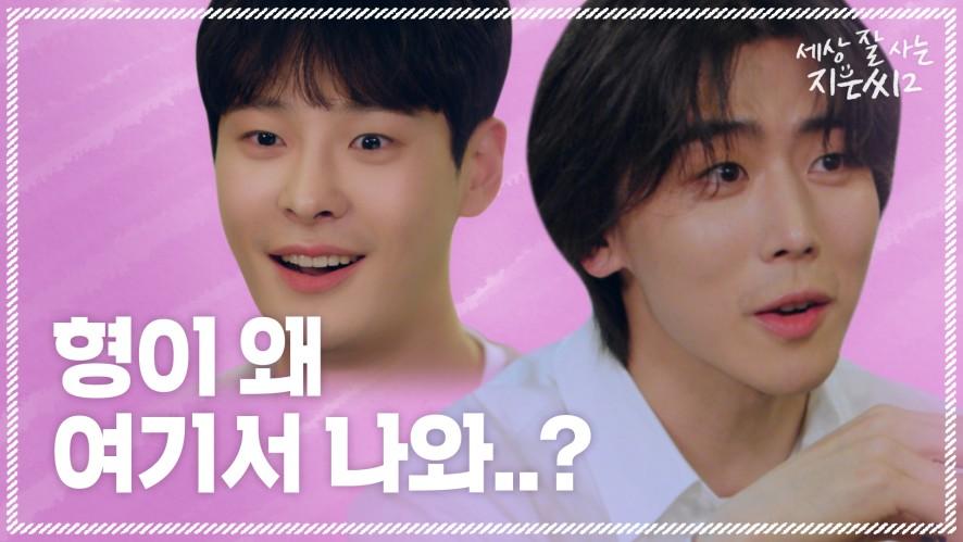 Unbelievable! Finally, Woojin and Hajun met!