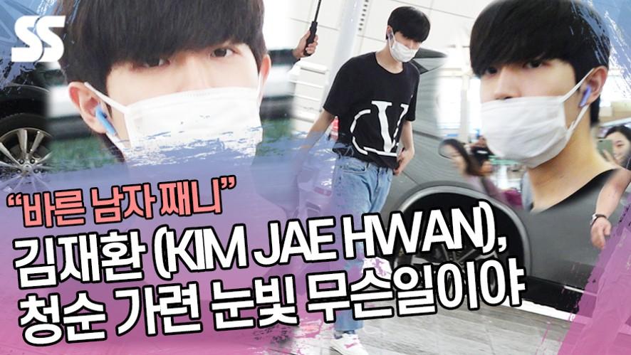 김재환 (KIM JAE HWAN), 청순가련 눈빛 무슨 일이야 (인천공항)