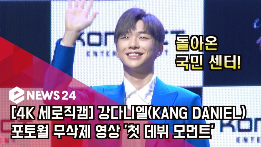 [4K 세로직캠] 강다니엘(KANG DANIEL FanCam), 포토월 무삭제 영상 '첫 데뷔 모먼트'