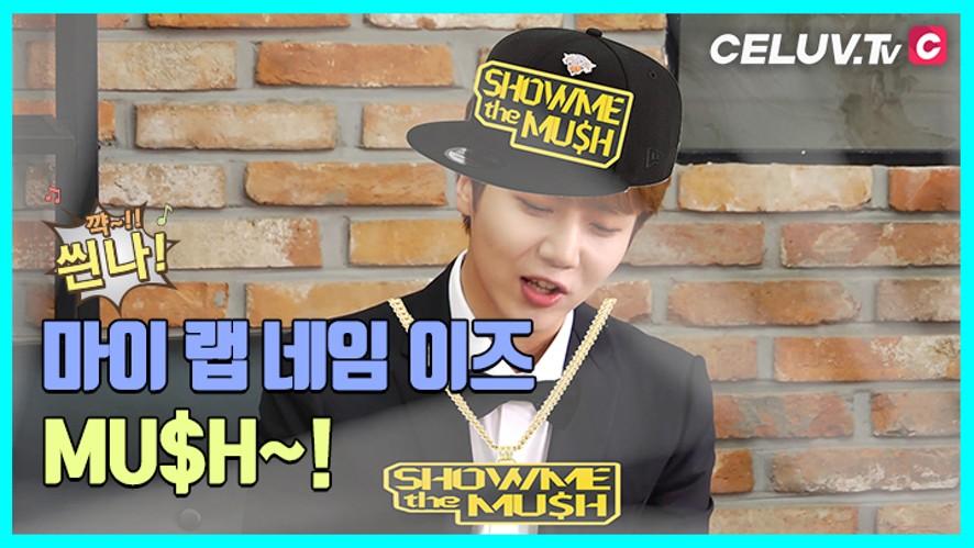 [I'm Celuv] 100회 특집, 펜타곤 진호의 마이 랩 이즈 MU$H! (Celuv.TV)
