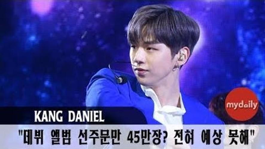 "[KANG DANIEL] ""450,000 pre-orders for his solo debut album"""