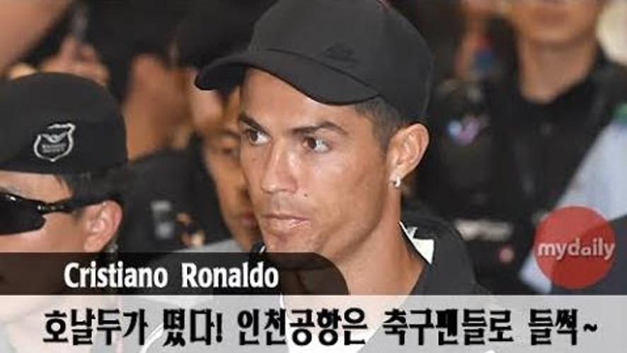 [Cristiano Ronaldo] '호우주의보도 뚫고 내한한 호우!날두'