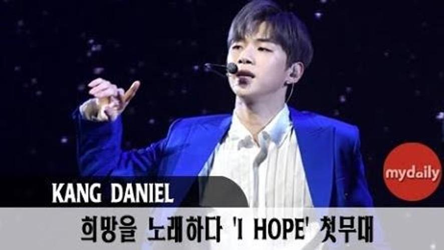 [강다니엘:KANG DADNIEL] 갓다니엘의 'I HOPE'