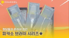 [Beauty] You know what? There's a Brush artisan in Cheongdam-dong! Picasso Brush Series★