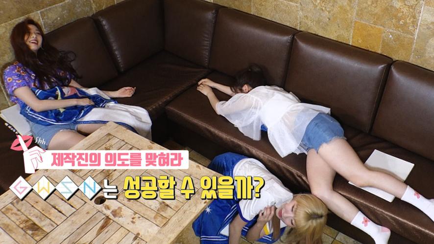 공원소녀의 쉿크릿_미공개 영상