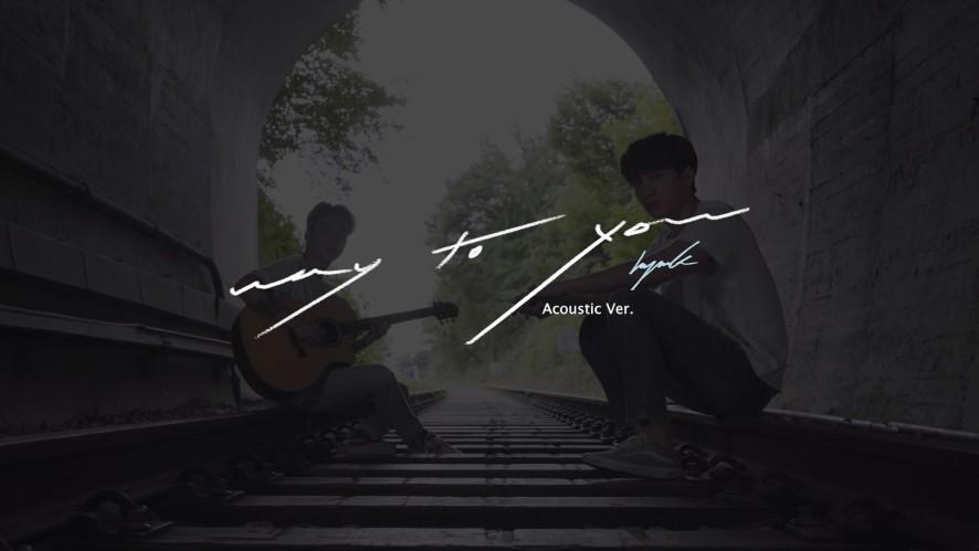혁(HYUK) - 'way to you' Acoustic Ver. (Guitar by MIN)
