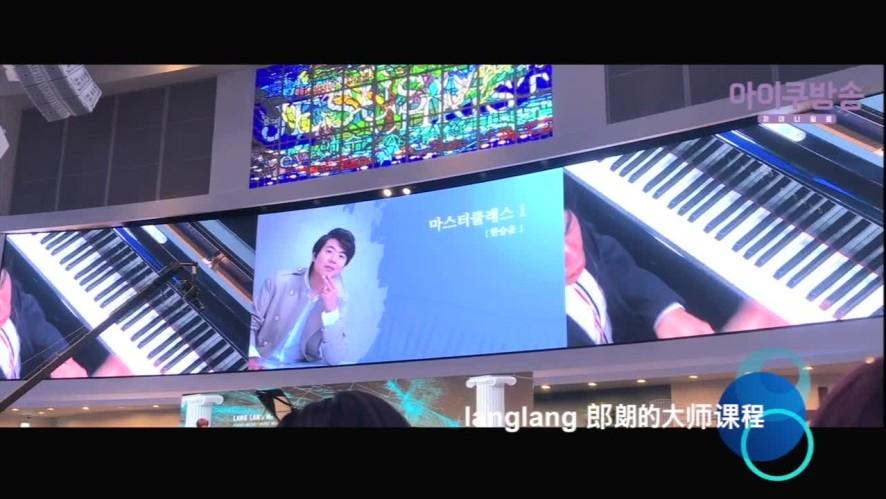 9.郎朗大师课程['中 모짜르트' 랑랑,DG 복귀작 '피아노북'] 「유덕보 감독 공작실 출품」