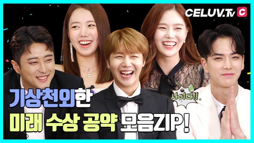 [I'm Celuv] 100회 특집, 기상천외한 미래 수상 공약 모음.zip (Celuv.TV)