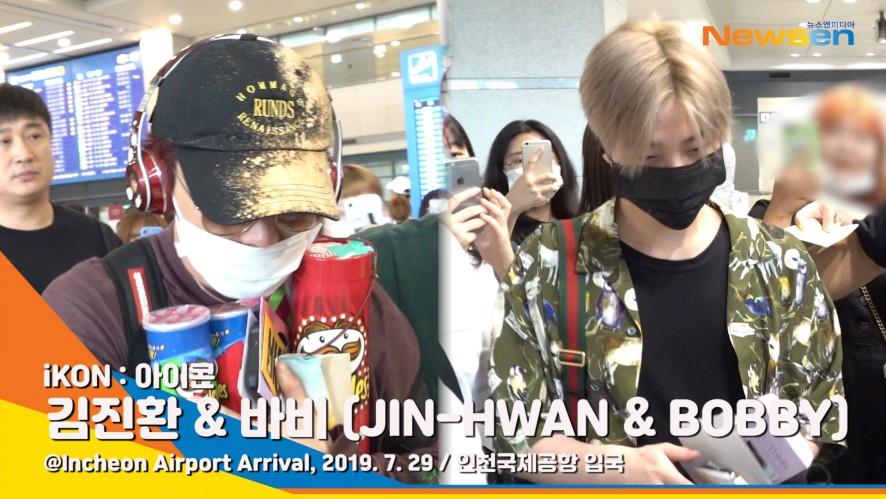 아이콘(iKON), 편지와 과자 선물 한가득[뉴스엔TV]