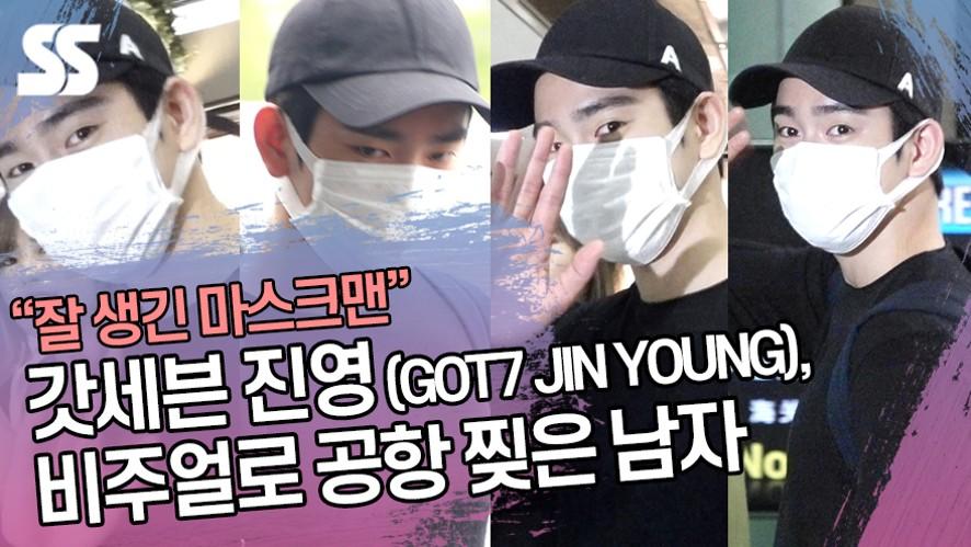 갓세븐 진영 (GOT7 JIN YOUNG), 비주얼로 공항 찢은 남자 (김포공항)