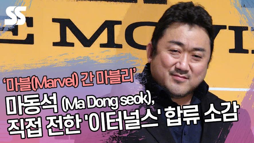 '마블 간 마블리' 마동석(Ma Dong seok), '이터널스' 합류한 소감 ('나쁜 녀석들: 더 무비' 제작