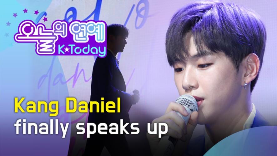 "[K Today] ""I had no idea"" Kang Daniel finally speaks up (""몰랐다"" 드디어 입 연 강다니엘)"