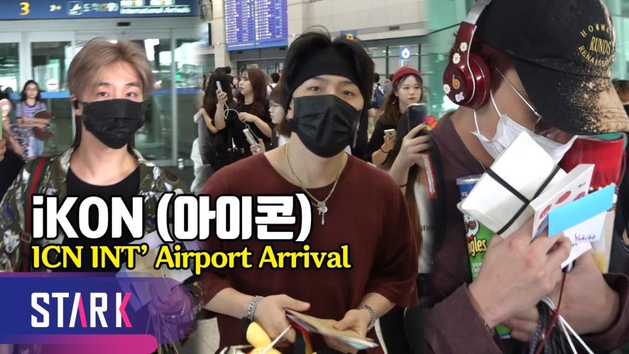 아이콘, 공항패션의 아이콘 (iKON, 20190729_ICN INT' Airport Arrival)