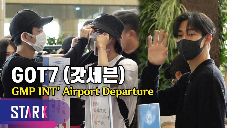 갓세븐 출국, 마스크 사이로 흘러나오는 잘생김 (GOT7, 20190729_GMP INT' Airport Departure)