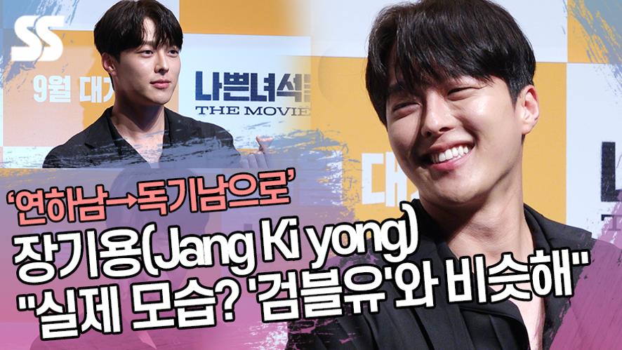 """'독종 변신' 장기용(Jang Ki yong), """"실제 모습? '검블유'와 비슷해""""  ('나쁜 녀석들: 더 무비' 제"""