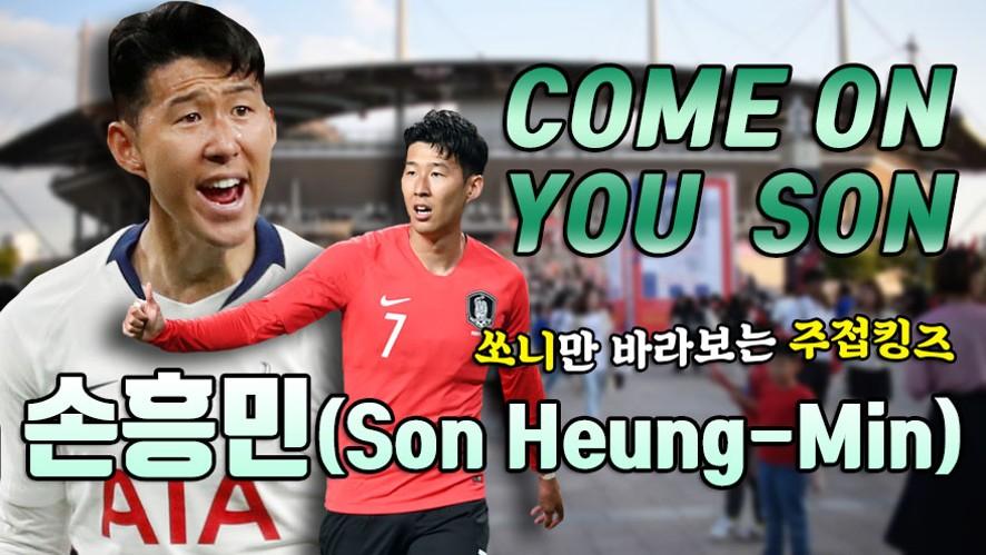 """[팬TALK]손흥민(Son Heung-Min)바라기 '주접킹즈' 다 모였다 """"Come on you SON!"""""""
