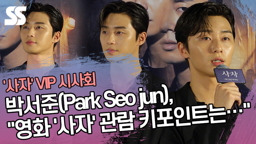 """박서준(Park Seo jun), """"'사자' 관람 키포인트는…"""" ('사자' VIP 시사회)"""