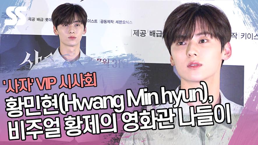 황민현(Hwang Min hyun), 비주얼 황제의 영화관 나들이 ('사자' VIP 시사회)