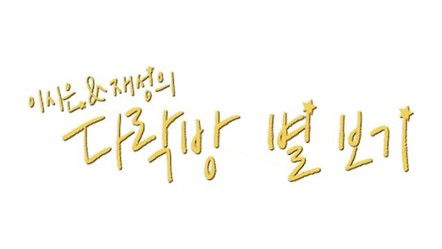 < 다락방 별보기 > 클래스메이트 / 임재현