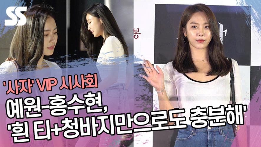 예원(Ye won)-홍수현(Hong Soo hyun), '흰 티+청바지만으로도 충분해' ('사자' VIP 시사회)