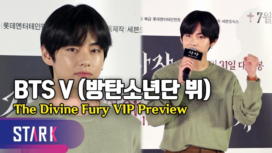 방탄소년단 뷔, 박서준 최우식에게 한 응원은? (BTS V, 'The Divine Fury' VIP Preview)
