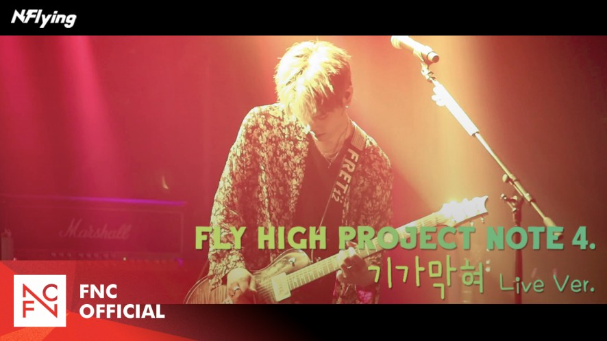 N.Flying (엔플라잉) – 기가 막혀 (Awesome) (LIVE ver.)