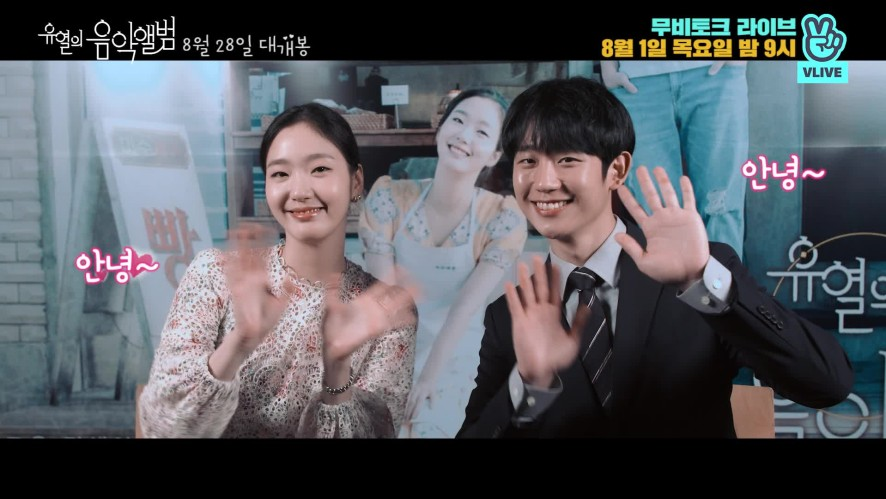 (예고) '유열의 음악앨범' 김고은 X 정해인 X 정지우 무비토크 라이브 (Preview) 'Tune in for Love' Movietalk Live