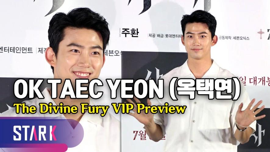 '구해줘' 우정! 우도환 응원 온 옥택연 (Ok Taec Yeon, 'The Divine Fury' VIP Preview)