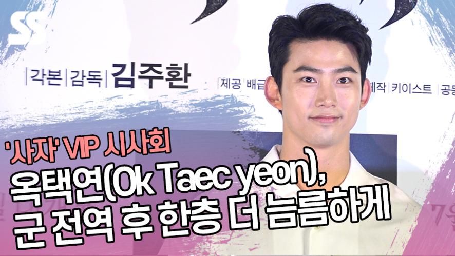옥택연(Ok Taec yeon), 군 전역 후 한층 더 늠름하게 ('사자' VIP 시사회)