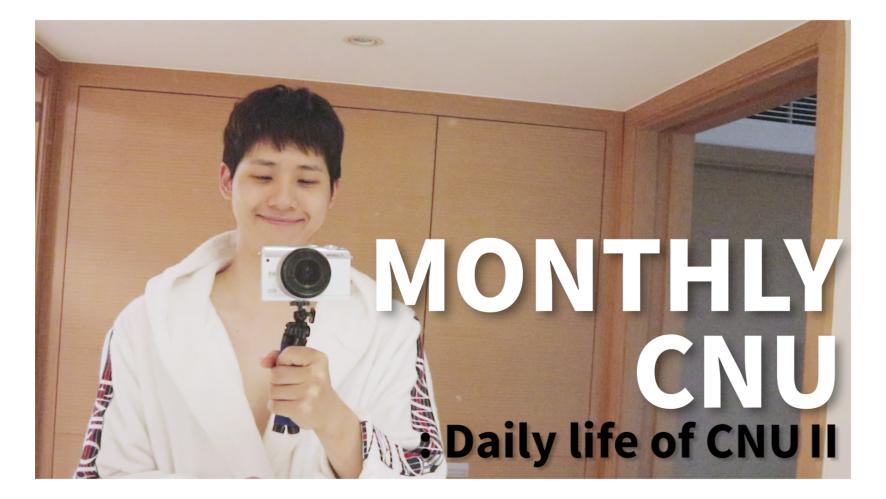 [MONTHLY CNU] Daily Life of CNUⅡ
