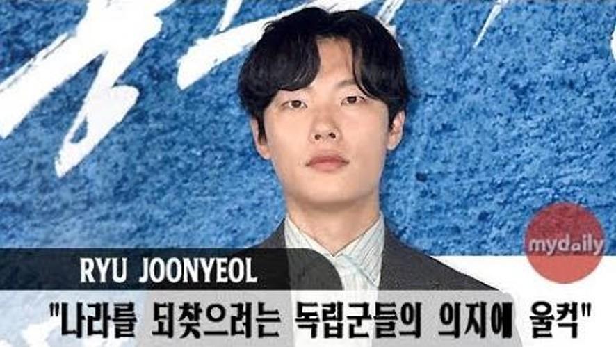 """[류준열:RYU JUNYEOL] """"나라 되찾으려는 독립군들의 의지에 울컥"""""""
