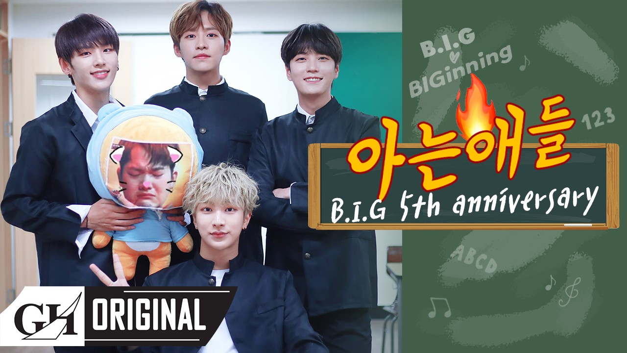 [5th anniversary] B.I.G(비아이지) 아는애들 (knowing B.I.G)📖