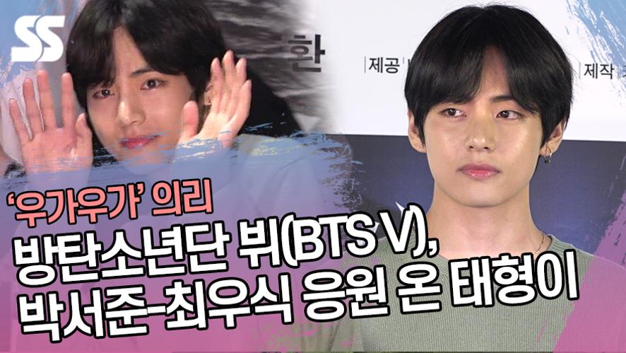 방탄소년단 뷔(BTS V), '우가우가' 박서준-최우식 응원 온 태형이 ('사자' VIP 시사회)