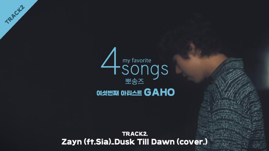 [4songs_뽀송즈] ZAYN - Dusk Till Dawn (Covered by Gaho) Live